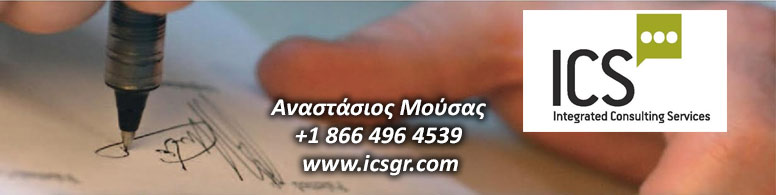 ICS - Integrated Consulting Services